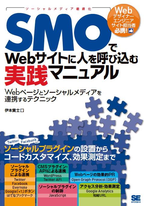 smo_Cover